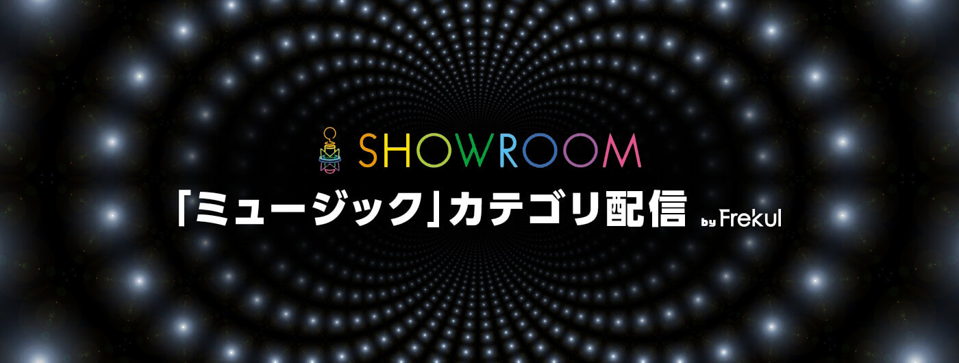 showroom-frekul